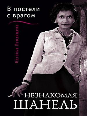 cover image of Незнакомая Шанель. «В постели с врагом»