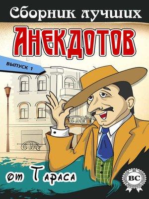 cover image of Сборник лучших анекдотов от Тараса. Выпуск 1