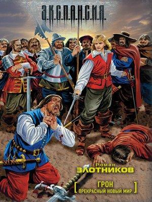 cover image of Прекрасный новый мир