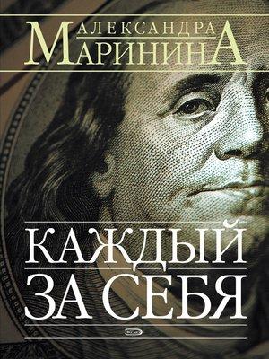cover image of Каждый за себя