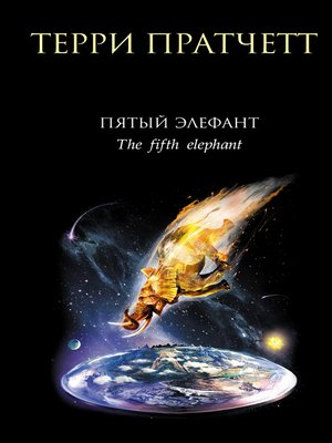 cover image of Пятый элефант