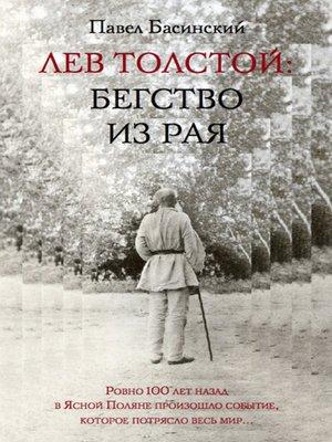 cover image of Лев Толстой: Бегство из рая