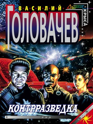 cover image of Контрразведка