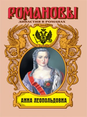 cover image of Анна Леопольдовна