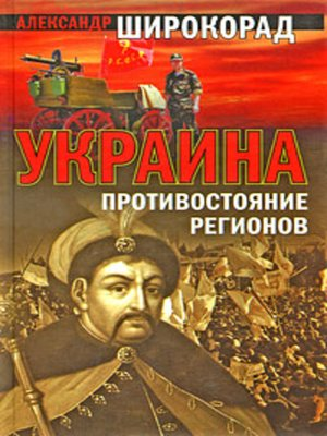cover image of Украина. Противостояние регионов