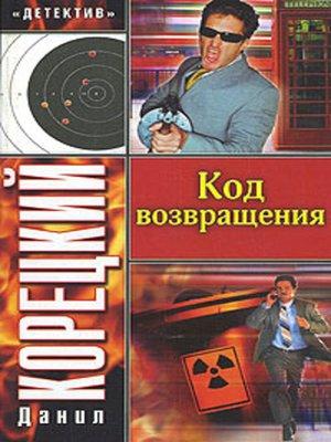 cover image of Код возвращения