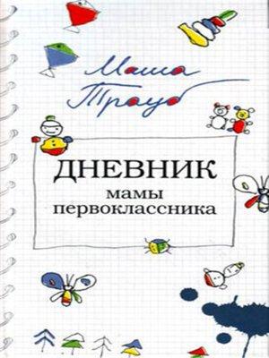 cover image of Дневник мамы первоклассника