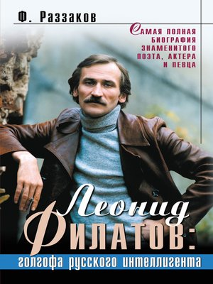 cover image of Леонид Филатов
