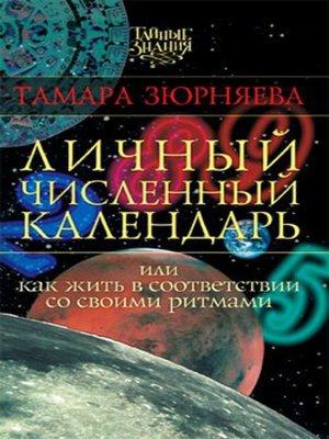cover image of Личный численный календарь, или Как жить в соответствии со своими ритмами