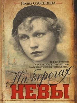 cover image of На берегах Невы
