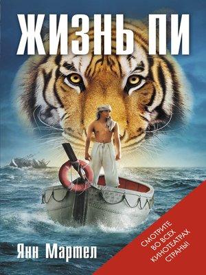 cover image of Жизнь Пи