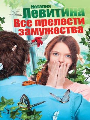 cover image of Все прелести замужества