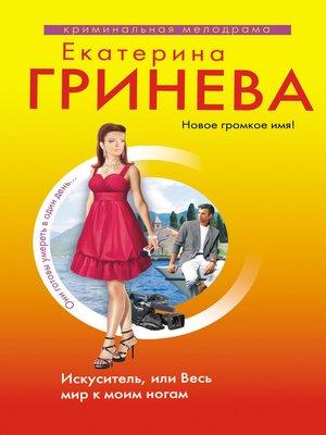 cover image of Искуситель, или Весь мир к моим ногам