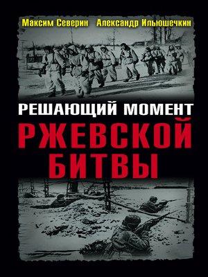 cover image of Решающий момент Ржевской битвы