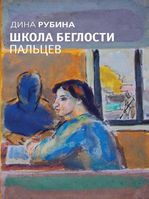 cover image of Школа беглости пальцев (сборник)
