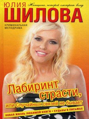 cover image of Лабиринт страсти, или Случайных связей не бывает