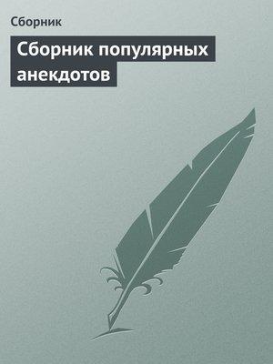 cover image of Сборник популярных анекдотов
