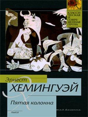 cover image of Пятая колонна