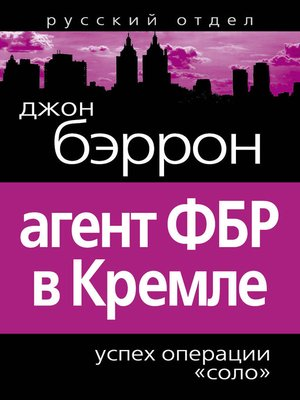 cover image of Агент ФБР в Кремле. Успех операции «Соло»