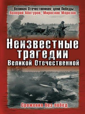 cover image of Неизвестные трагедии Великой Отечественной. Сражения без побед