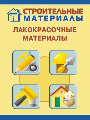 cover image of Лакокрасочные материалы