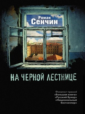 cover image of На черной лестнице (сборник)