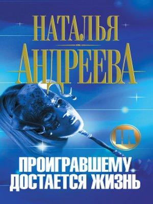 cover image of Проигравшему достается жизнь