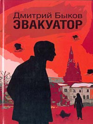 cover image of Эвакуатор