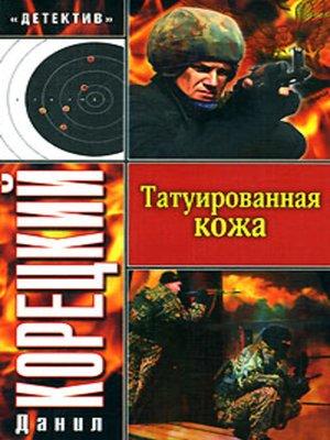 cover image of Татуированная кожа