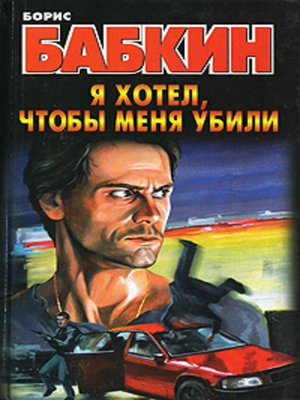 cover image of Я хотел, чтобы меня убили