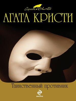 cover image of Таинственный противник