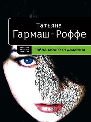 cover image of Тайна моего отражения