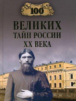 cover image of 100 великих тайн России ХХ века