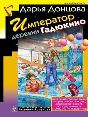 cover image of Император деревни Гадюкино
