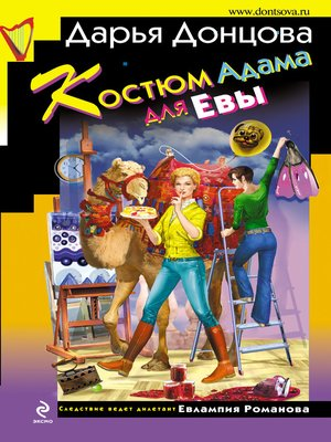 cover image of Костюм Адама для Евы