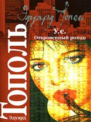 cover image of У.е. Откровенный роман