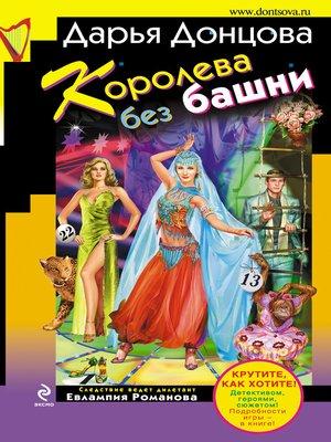 cover image of Королева без башни