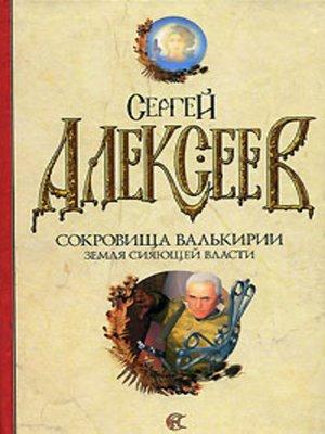 cover image of Сокровища Валькирии. Земля сияющей власти