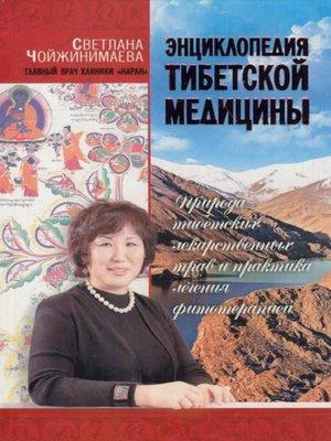 cover image of Энциклопедия тибетской медицины. Природа тибетских лекарственных трав и практика лечения фитотерапией