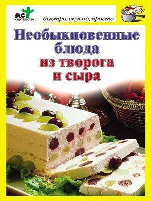 cover image of Необыкновенные блюда из творога и сыра