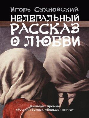 cover image of Нелегальный рассказ о любви (Сборник)