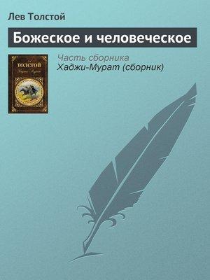 cover image of Божеское и человеческое