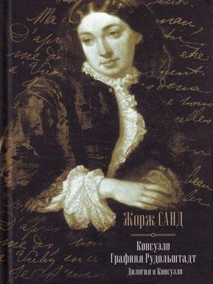 cover image of Графиня Рудольштадт