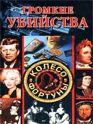 cover image of Громкие убийства