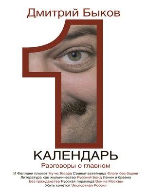 cover image of Календарь. Разговоры о главном