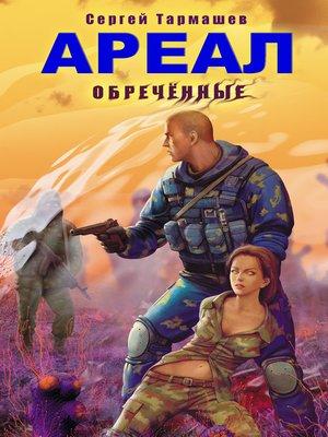 cover image of Обреченные