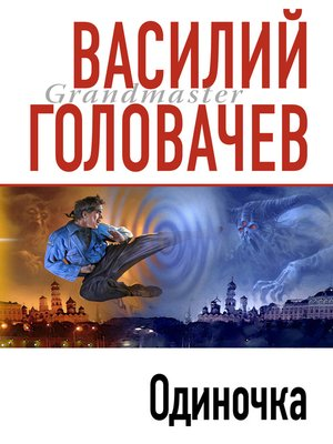 cover image of Одиночка