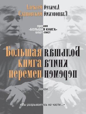 cover image of Большая книга перемен
