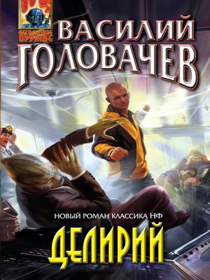 cover image of Делирий