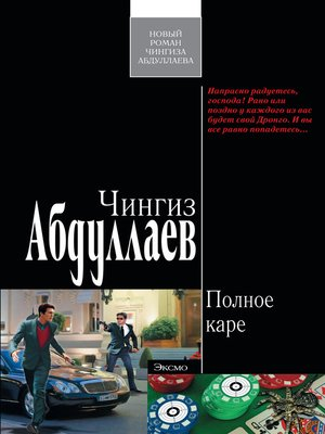 cover image of Полное каре